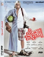 Arabic dvd ahmed helmy asal eswed   فيلم عسل اسود