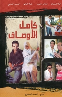 Arabic movie dvd kamel el awsaf amre monib and hala sheia great comedy romantic story فيلم كامل الأوصاف  فيلم كامل الأوصاف