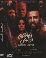 Arabic Egyptian movie dvd ahmed el sakka IBRAHIM ALABYATH