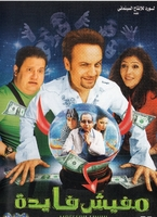 New Egyptian movie dvd Mafeesh fayeda mustafa amr Great Film  مافيش فايده