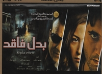 new egyptian movie dvd ahmed ezz & menna shalbey Badal Faked   بدل فاقد