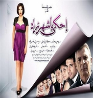 New Egyptian arabic dvd movie EHKY YA SHAHRAZAD last movie for mona zaki  احكي يا شهرزاد