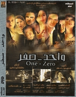 New arabic Egyptian movie one zero awsome film for  elham shaeen فيلم واحد صفر بطوله الهام شاهين