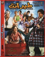 New Arabic Egyptian movie for ahmed mekki   TEER ENTA    طير انت