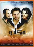 New Egyptian movie dvd Mecano  Great movie ميكانو