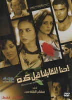 Arabic Egyptian movie dvd  E7na T9abelna 9abl Keda  إحنا إتقابلنا قبل كده