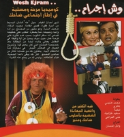 arabic comedy dvd mohamed henedi wesh egram very funny movie