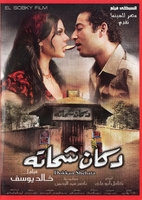 Dokkan Sheata movie for hafia wahby Great dvd  فيلم: دكان شحاته
