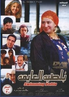 New Egyptian movie on Dvd for Abla Kamel بلطيه العايمه