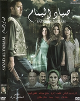 sayed el yamam great movie for ashraf abdel baky new egyptian dvd