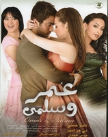 arabic dvd Tamer Hosni omar we salma 1 movie maie ezz el deen