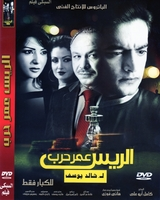 arabic new dvd movie ALRAYES OMER HARB hany salama egyptian film