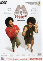 DABOOR new egyptian movie funny as hell