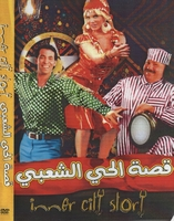 qest el 7ehi el sha3by saad el soghir great dvd