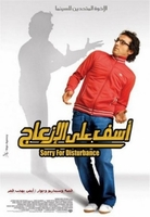 arabic DVD AHMED Helmy asef sorry egyptian movie film