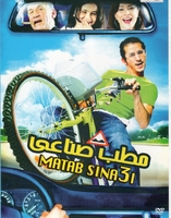 arabic DVD AHMED Helmy Matab Seinaai egyptian movie