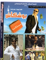 Arabic dvd Boshkash Mohamed SAAD new  movie funny! Egyptian comedy film