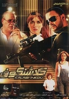 arabic dvd KLASHENKOF new egyptian movie film action move