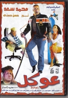 arabic DVD 3okal (mohamed saad) egyptian comedy Movies Film