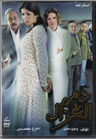 arabic dvd dam el gazale Nour el sherif Movie Film mona zaki Egyptian dvds movies