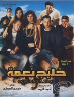ARABIC DVD KHALEEG NAEMA Bay new egyptian movie film