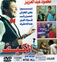arabic DVD The Addiction El Keif Mahmoud Abdel aziz