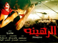 The Hostage, Ahmed Izz ezz Arabic DVD el rahena fim awsome action Egyptian movie