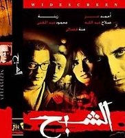 The Ghost, Ahmed Izz ezz Arabic DVD Movie film egypt