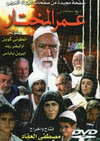 Arabic Dvd Omar el muktar lion of the desert movie for mustfa el akkad