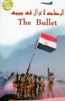 The bullet still in my pocket arabic dvd the bullet mahmoud yassin egyptian movie 1973 film