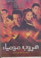 ARABIC DVD Hroob Mumiyaa escape of the mummy movie film maged el masrey