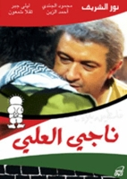 arabic dvd (naji al ali) Nour el sherif Movie Film Egyptian dvds awsome  ناجي العلي
