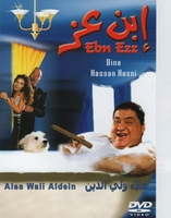 Arabic comedy Egyptian movie dvd Ebn Ezz (ابن عز