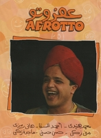 Afrotto (Play) - Egyptian Comedy very funny play on a dvd for   Mohamed Hinidy - Hani Ramzi     مسرحية عفروتو - محمد هنيدي - هاني رمزي
