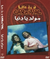 Arabic rare movie moled ya donia mahmoud yassin &afaf radi great musical movie    فيلم مولد يا دنيا