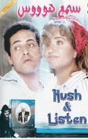 Arabic movie dvd samah hoss Great movie for liylia elwi and mahmoud abdel aleem  سمع هوووس