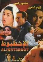 "Rare ُEgyptian movie for Mahmoud yaseen and elham shaeen the Octupos   فيلم الاخطبوط"" ""محمود ياسين ,إلهام شاهين"