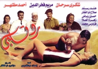 arabic DVD Rod Qalbey Egyptian movie Ahmed Mazher film