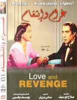 Arabic dvd love and revenge the famous movie for asmahan and yousef wahby