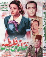 arabic DVD girl from Phlastine movie for soad mohamed
