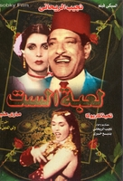 lbet el set MOVIE NAJEEB ELREHANY ARABIC dvd film funny لعبه الست نجيب الريحاني