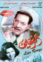 ahmer shafef MOVIE NAJEEB ELREHANY ARABIC dvd film old najeb alrehany ahmer shafayef احمر شفايف