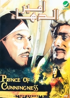 Amir el Daha awsome movie for farid shaki Egyptian action classic movie on dvd with English subtitles