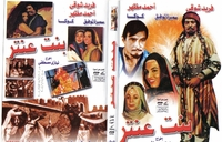 BINT ANTAR MOVIE SAMIRA TAWFIK ARABIC DVD film egyptian farid shaeky , ahmed mazher rare movie