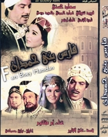 Arabic Egyptian dvd for soad hosney and farid shawky great story  فارس بن حمدان