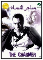 the charmer FARID shwakey hend rostom ARABIC MOVIE DVD
