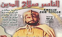 arabic dvd SALADIN ENG SUB movie,film ahmed mazher  SALAH EDDIN with English subtitles  الناصر صلاح الدين