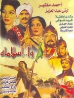 arabic dvd waislama ahmed mazher farid shawki movie Ahmed mazher With English and french subtitles  واإسلاماه