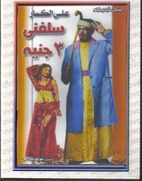arabic dvd salfney 3 pounds aly el kassar movie film سلفني 3 جنيه