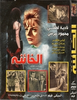 Arabic dvd rare movie unfaithful  great movie for nadiya lotfi and mahmoud morsy   فيلم الخائنة